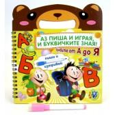 Детска картонена книжка Аз пиша играя и буквите зная